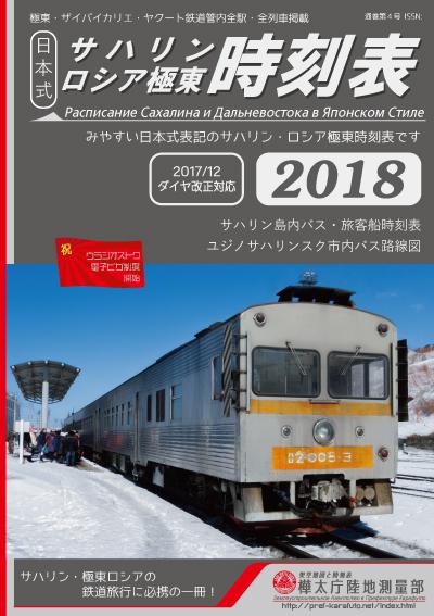 日本式サハリン時刻表